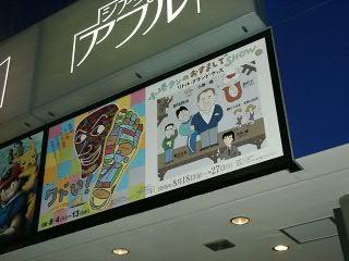 小堺クンのおすましでSHOW(21) 〜リトル・グランド・ウッズ〜