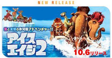 「アイス・エイジ2」DVD10月発売決定。