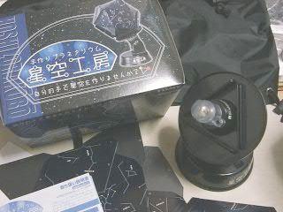 ワンコイン(¥500)で手作りプラネタリウム。