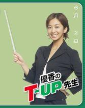 優香、トヨタ自動車「T-UP」新CMキャラクターに。